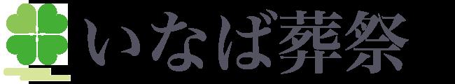 いなば葬祭|茨城県常総市・守谷市周辺の葬儀・葬式はお任せください。